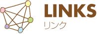 LINKS リンク