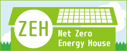 ネット・ゼロ・エネルギー・ハウス支援事業(ZEH)について