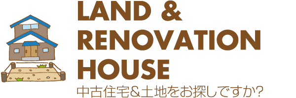 LAND & RENOVATION HOUSE 土地&中古住宅をお探しですか?