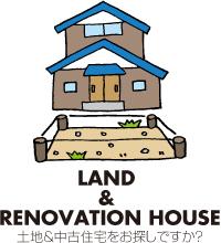 土地&中古住宅をお探しですか?
