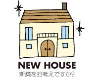 新築をお考えですか?