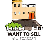 家・土地を売りたい!