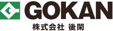 GOKAN 株式会社 後閑